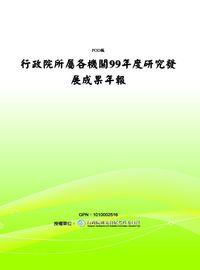 行政院所屬各機關研究發展成果年報. 99年度