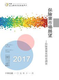 保險業市場展望:保險業菁英問卷調查. 2017年