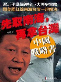 先取南海, 再拿台灣:中國戰略書