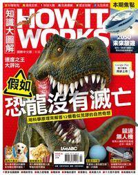 How it works知識大圖解 [2017年03月號] [ISSUE 30]:假如恐龍沒有滅亡