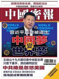 中國密報 [總第54期]:習近平真意被道出 中國夢變世界夢