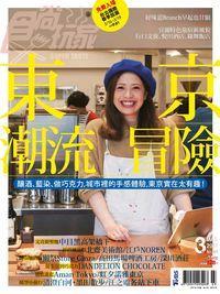 食尚玩家 [第353期]:東京潮流冒險