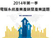 2014年第一季電腦系統產業產銷暨產業議題