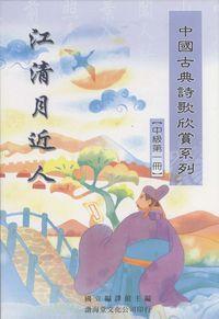 中國古典詩歌欣賞系列. [中級第一冊]:江清月近人