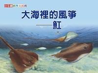 大海裡的風箏 [有聲書]:魟