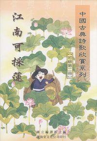 中國古典詩歌欣賞系列. [初級第二冊]:江南可採蓮