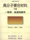 高分子複合材料(下冊)(精裝)