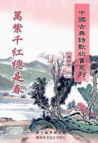 中國古典詩歌欣賞系列. [高級第二冊]:萬紫千紅總是春