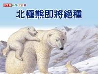 北極熊即將絕種 [有聲書]