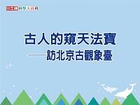 古人的窺天法寶 [有聲書]:訪北京古觀象臺