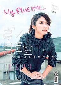 My plus+加分誌 [第63期]:卓君澤 不只美麗  更堅持新聞專業