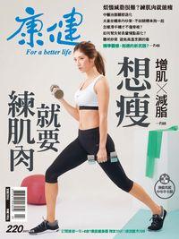 康健 [第220期]:想瘦就要練肌肉