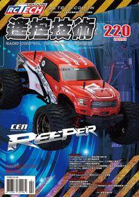 遙控技術 [第220期]:CEN Racing REEPER…1/7電動四驅大腳卡車