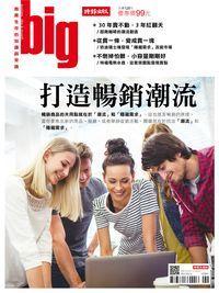 big大時商業誌 [第15期]:打造暢銷潮流