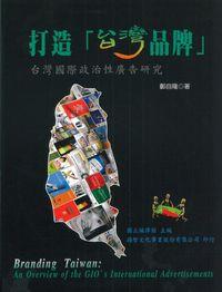 打造「台灣品牌」:台灣國際政治性廣告研究