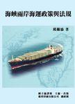 海峽兩岸海運政策與法規