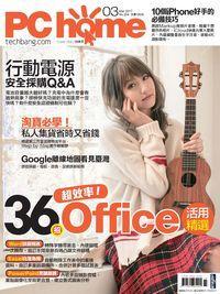 PC home電腦家庭 [第254期]:36招Office 活用精選