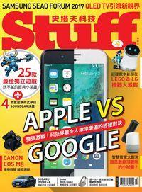 Stuff 史塔夫科技 [第158期]:APPLE VS GOOGLE