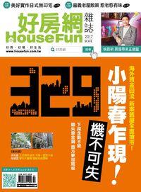 好房網雜誌 [第43期]:小陽春乍現 329機不可失