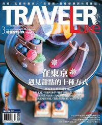 旅人誌 [第142期]:在東京, 遇見甜點的十種方式