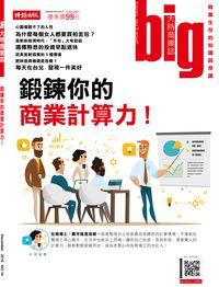 big大時商業誌 [第14期]:鍛鍊你的商業計算力!