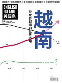 英語島 [ISSUE 40]:越南 從世界戰場到世界市場