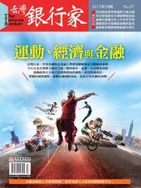 台灣銀行家 [第87期]:運動、經濟與金融