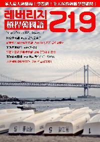 槓桿韓國語學習週刊 2017/03/08 [第219期] [有聲書]:韓綜學韓語 #221 超人回來了