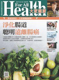 大家健康雜誌 [第357期]:淨化腸道 聰明遠離腸癌