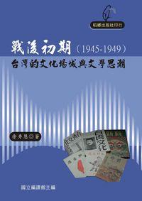 戰後初期(1945-1949)台灣的文化場域與文學思潮