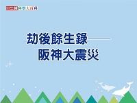 劫後餘生錄 [有聲書]:阪神大震災