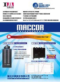 工業材料 [第363期]:高能量動力鋰電池 碳纖維複合材料