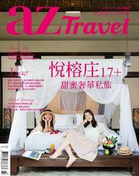 AZ旅遊生活 [第167期]:悅榕庄 17+ 甜蜜奢華私旅