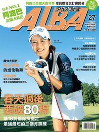 ALBA 阿路巴高爾夫雜誌 [第27期]:春天過後 要破80桿