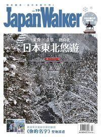 Japan Walker [第19期]:日本東北悠遊