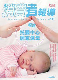 消費者報導 [第431期]:嚴選 托嬰中心 居家保母