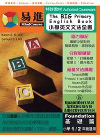 小學英文文法全書, 基礎篇 1/2, (5)量詞.屬有詞.形容詞