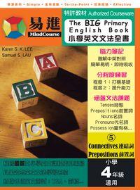 小學英文文法全書. 4, (5)連結詞.前置詞