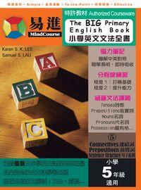 小學英文文法全書. 5, (5)連結詞.前置詞.句子結構