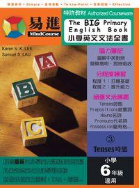 小學英文文法全書. 6, (3)時態