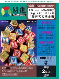 中學英文文法全書. 2, 單元(3)