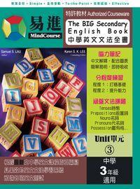 中學英文文法全書. 3, 單元(3)