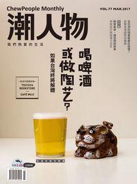 潮人物 [第77期]:喝啤酒或做陶藝?