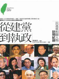 從建黨到執政:民進黨相關人物訪問紀錄