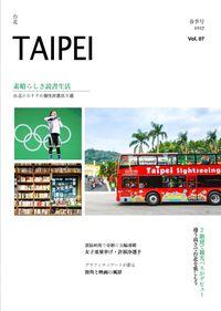台北 [Vol. 7]:素晴らしき読書生活 台北のおすすめ個性派書店9選