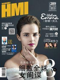 HMI [Issue 289]:色誘暗殺手段多樣 細數全球8大女間諜