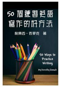 50個練習英語寫作的好方法