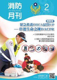 消防月刊 [2017年02月號]:緊急救護OHCA品質UP-串連生命之鍊DACPR