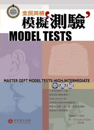 全民英檢模擬測驗 [有聲書], 中高級