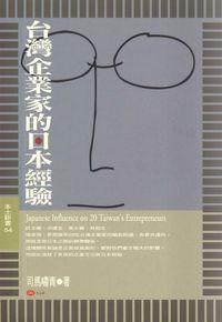 台灣企業家的日本經驗